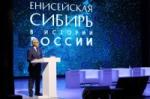 Сибирский исторический форум, приуроченный к 400-летию города Енисейска