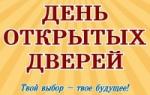 «День открытых дверей» в ЛПИ – филиале СФУ