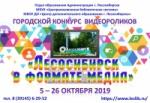 Стартует конкурс видеороликов о Лесосибирске!