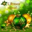 Новогоднее поздравление от Главы города Лесосибирска