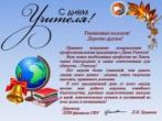 Поздравление от директора ЛПИ-филиала СФУ с Днем учителя
