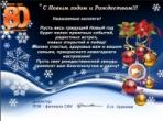 Поздравление с Новым годом и Рождеством от директора ЛПИ-филиала СФУ