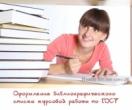 Изменились правила оформления списка литературы и библиографических ссылок
