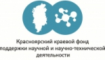 Приглашаем к участию в конкурсах Краевого фонда науки!