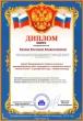 Выпускница ЛПИ-филиала СФУ стала лауреатом Международном конкурсе выпускных квалификационных работ