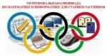 VII Региональная олимпиада по математике и информатике для старшеклассников