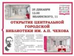 Открытие модернизированной центральной городской библиотеки им. А.П. Чехова в Лесосибирске