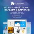 On-line проект «Карьера в кармане»
